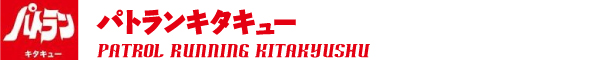 パトランキタキュー ~北九州地域のパトラン活動~