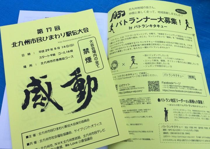 ひまわり駅伝プログラム冊子