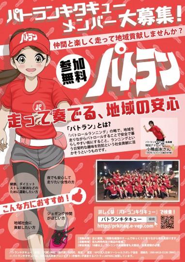 パトランキタキューメンバー募集ポスター(最新版)